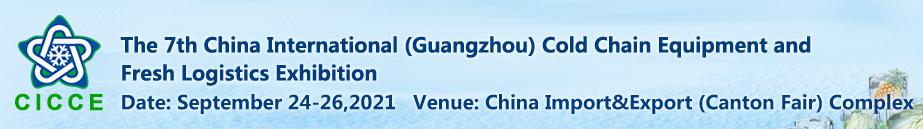 China International (Guangzhou) Cold Chain Equipment and Fresh Logistics Exhibition